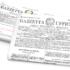 Pubblicata in Gazzetta Ufficiale la Legge n. 3 del 9 gennaio 2019